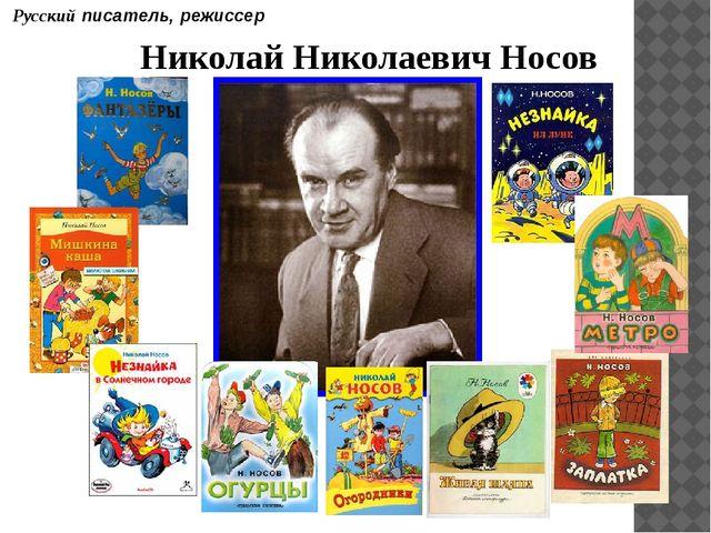Николай Николаевич Носов Русский писатель, режиссер