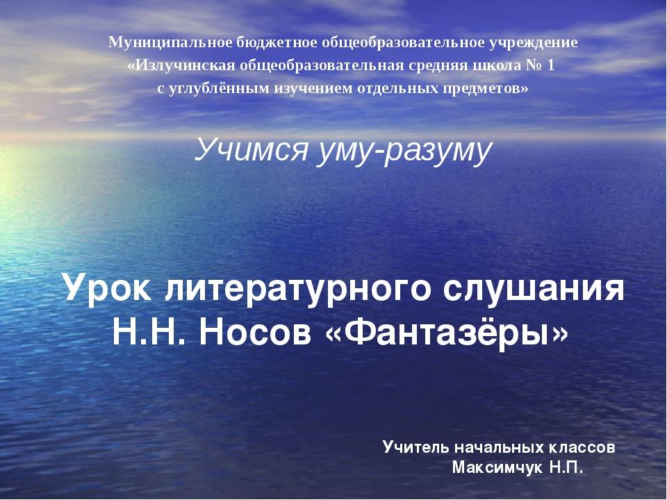 Учимся уму-разуму Урок литературного слушания Н.Н. Носов «Фантазёры» Муниципа...