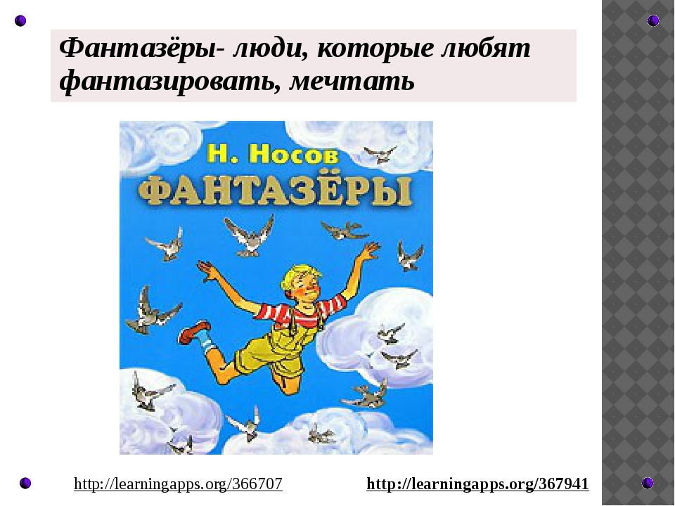 http://learningapps.org/367941 http://learningapps.org/366707 Фантазёры- люди...