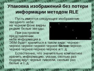 Упаковка изображений без потери информации методом RLE Пусть имеется следу