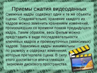 Приемы сжатия видеоданных Смежные кадры содержат одни и те же объекты сцены.