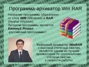 Название программы образовано от слов WIN (Windows) и RAR (Roshal ARchive).