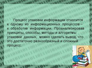 Процесс упаковки информации относится к одному из информационных процессов –