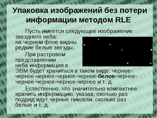 Упаковка изображений без потери информации методом RLE Пусть имеется следу...