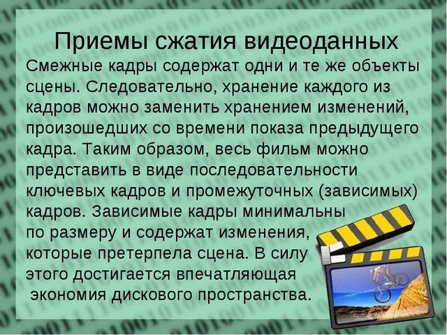 Приемы сжатия видеоданных Смежные кадры содержат одни и те же объекты сцены....