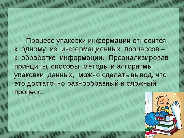 Процесс упаковки информации относится к одному из информационных процессов –...