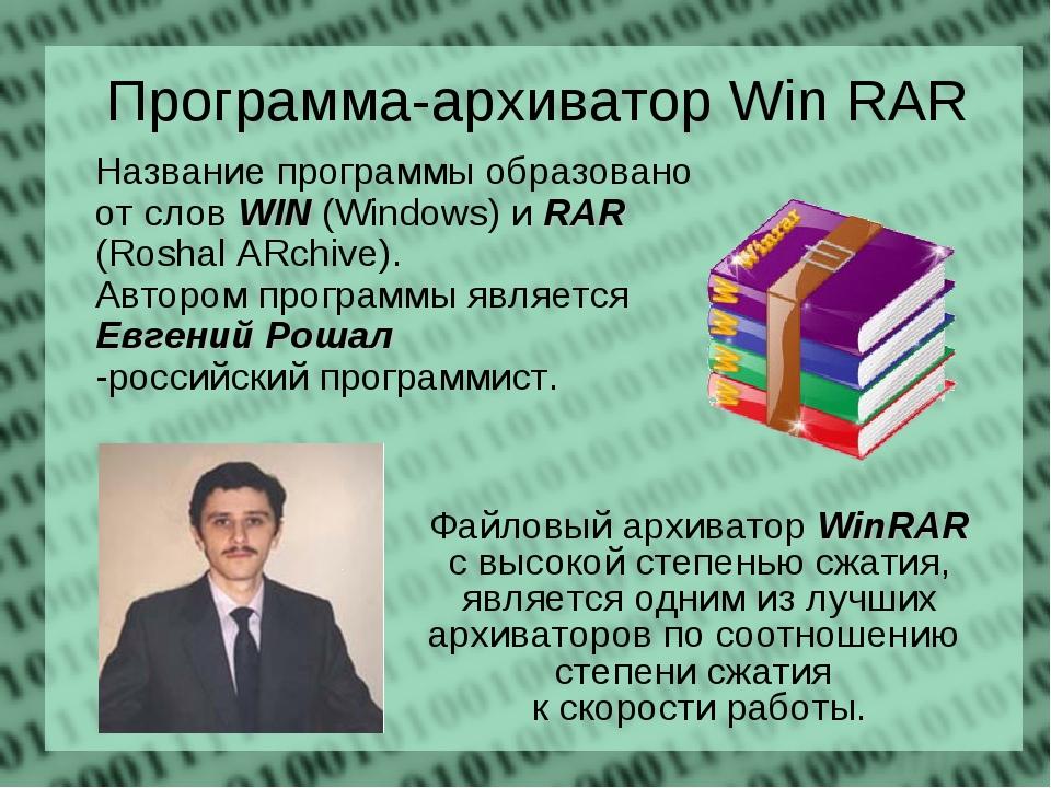 Название программы образовано от слов WIN (Windows) и RAR (Roshal ARchive)....