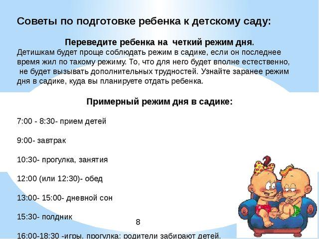 Советы по подготовке ребенка к детскому саду:  Переведите ребенка на четки...
