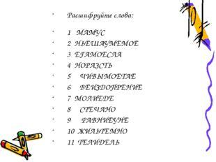 Расшифруйте слова: 1 МАМУС 2 НЬЕШАУМЕМОЕ 3 ЕГАМОЕСЛА 4 НОРАЗСТЬ 5 ЧИВЫМОЕТАЕ