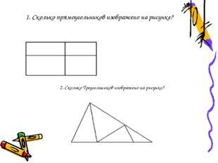 1. Сколько прямоугольников изображено на рисунке? 2. Сколько Треугольников из