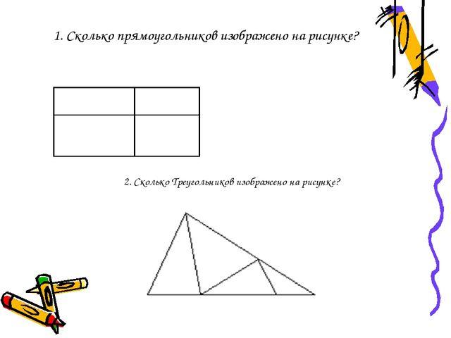 1. Сколько прямоугольников изображено на рисунке? 2. Сколько Треугольников из...