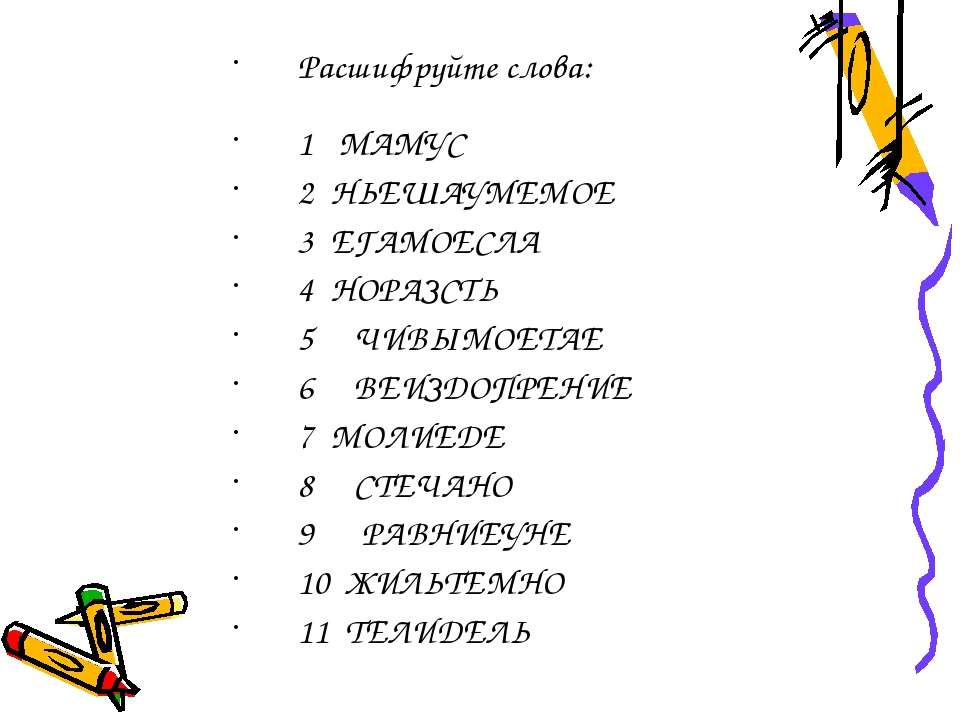 Расшифруйте слова: 1 МАМУС 2 НЬЕШАУМЕМОЕ 3 ЕГАМОЕСЛА 4 НОРАЗСТЬ 5 ЧИВЫМОЕТАЕ...