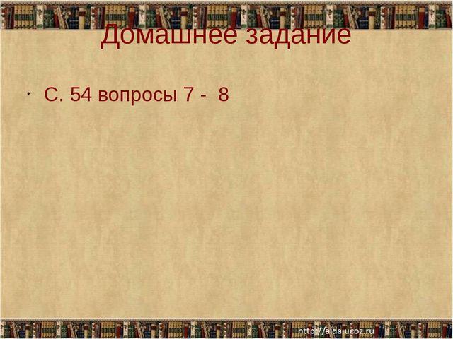 Домашнее задание С. 54 вопросы 7 - 8
