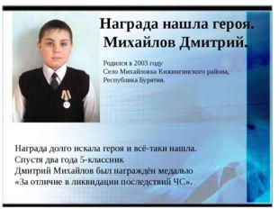 Награда нашла героя. Михайлов Дмитрий. Родился в 2003 году Село Михайловка К