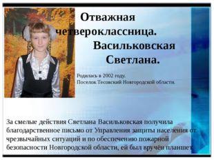 Отважная четвероклассница. Васильковская Светлана. Родилась в 2002 году. Пос