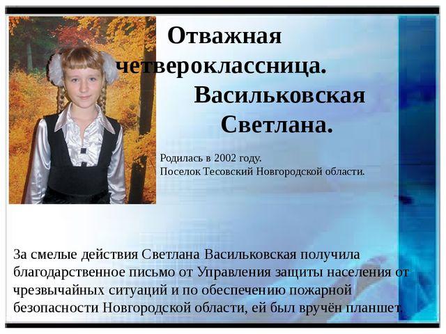 Отважная четвероклассница. Васильковская Светлана. Родилась в 2002 году. Пос...