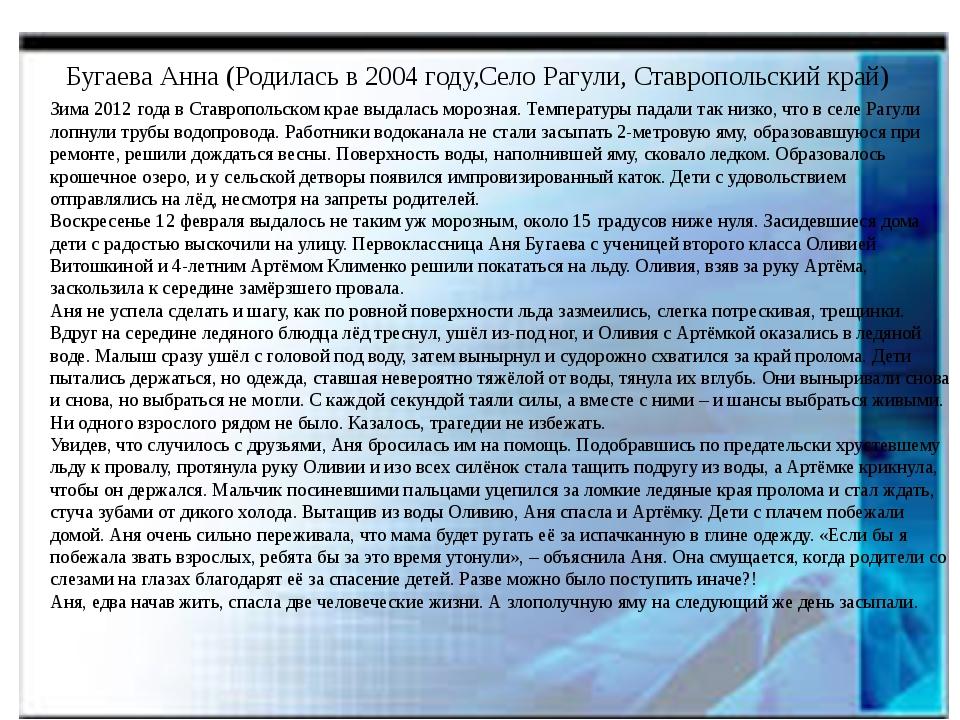 Зима 2012 года в Ставропольском крае выдалась морозная. Температуры падали та...