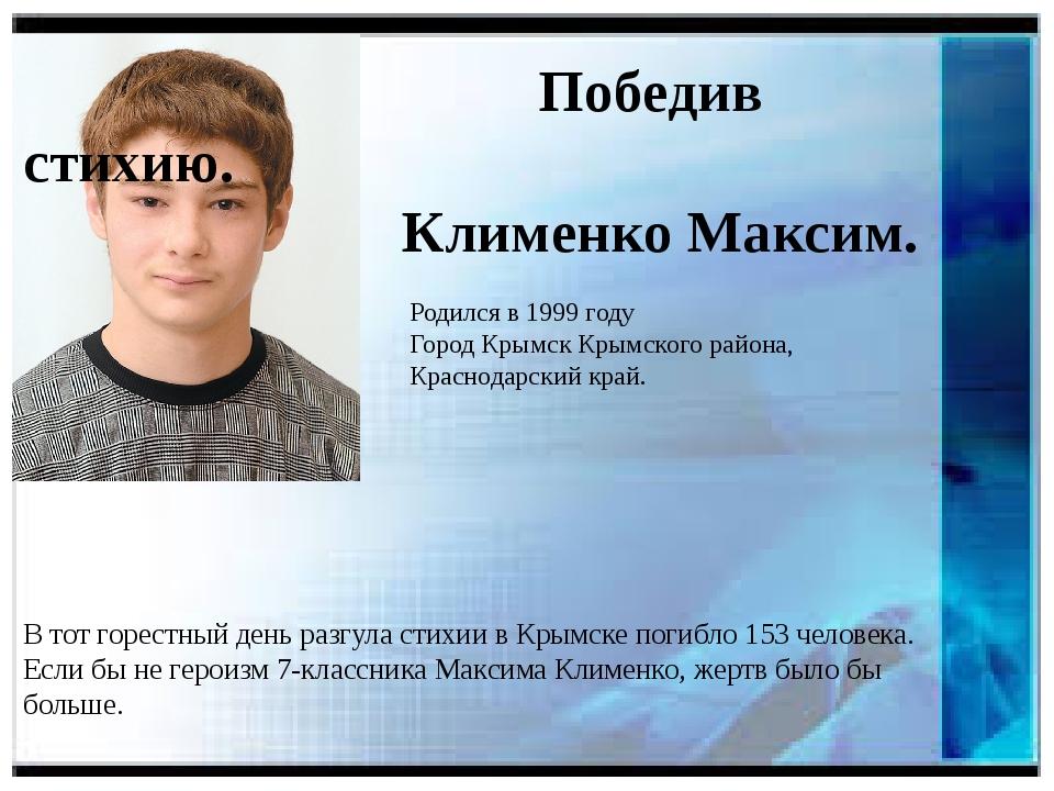 Победив стихию. Клименко Максим. Родился в 1999 году Город Крымск Крымского...