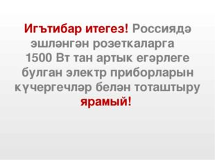 Игътибар итегез! Россиядә эшләнгән розеткаларга 1500 Вт тан артык егәрлеге бу