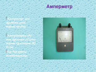 Амперметр Амперметр- ток зурлыгын үлчи торган прибор. Амперметрны (А) ток зу