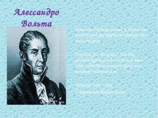 Алессандро Вольта Италия физигы, химик и физиолог, электр үткәрү турында өйрә