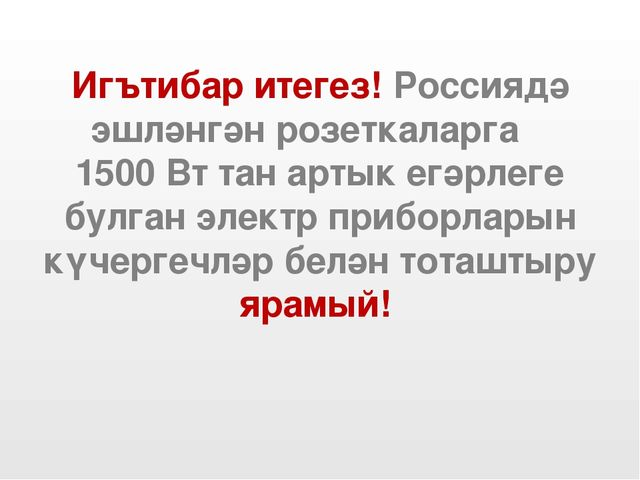 Игътибар итегез! Россиядә эшләнгән розеткаларга 1500 Вт тан артык егәрлеге бу...
