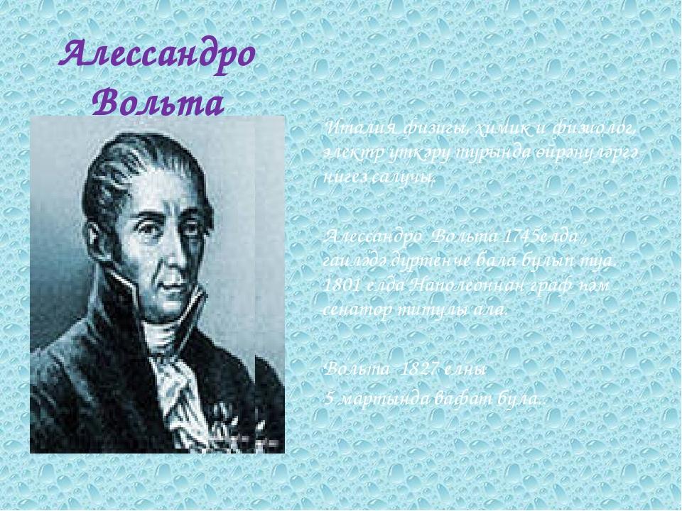 Алессандро Вольта Италия физигы, химик и физиолог, электр үткәрү турында өйрә...