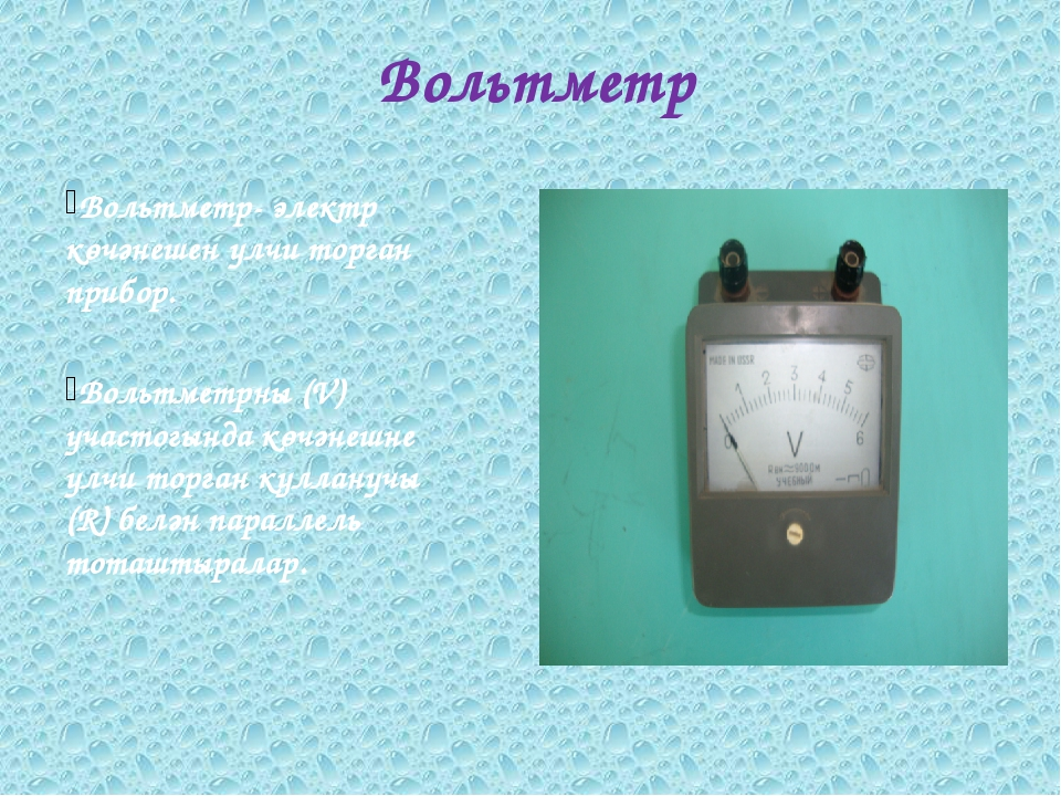 Вольтметр Вольтметр- электр көчәнешен үлчи торган прибор. Вольтметрны (V) уч...