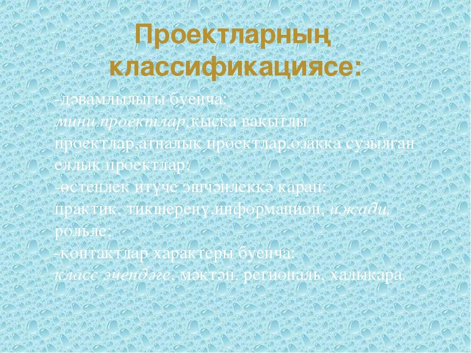 Проектларның классификациясе: -дәвамлылыгы буенча: мини проектлар,кыска вакыт...