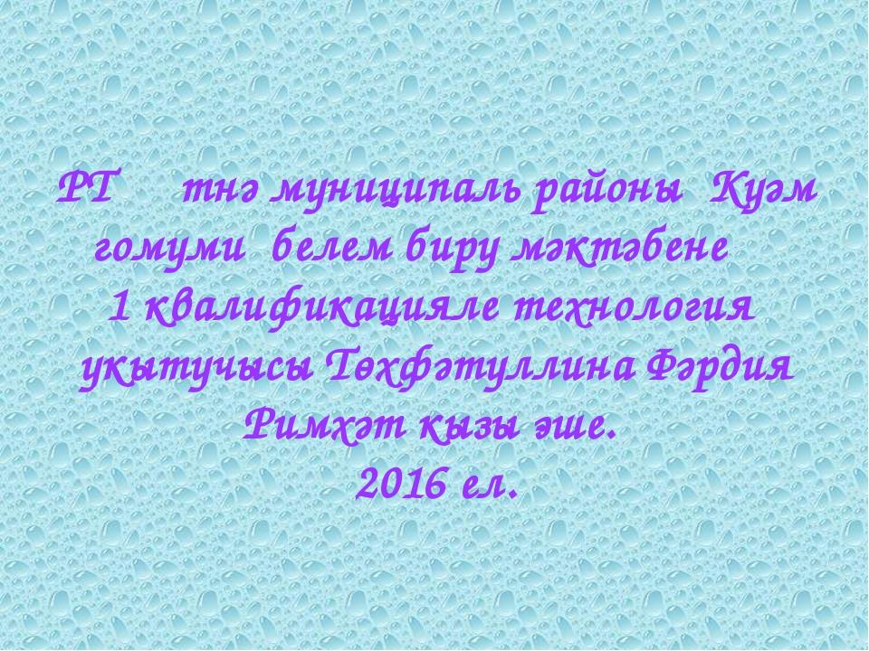 РТ Әтнә муниципаль районы Күәм гомуми белем бирү мәктәбенең 1 квалификацияле...