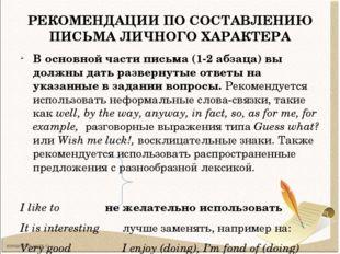 РЕКОМЕНДАЦИИ ПО СОСТАВЛЕНИЮ ПИСЬМА ЛИЧНОГО ХАРАКТЕРА В основной части письма