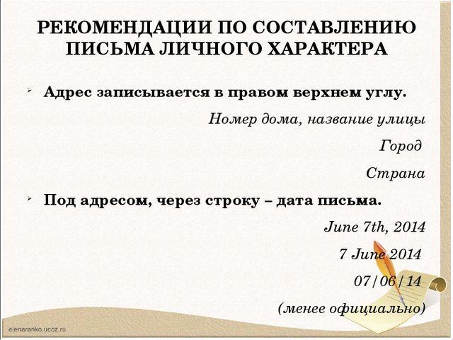 РЕКОМЕНДАЦИИ ПО СОСТАВЛЕНИЮ ПИСЬМА ЛИЧНОГО ХАРАКТЕРА Адрес записывается в пра...