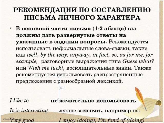 РЕКОМЕНДАЦИИ ПО СОСТАВЛЕНИЮ ПИСЬМА ЛИЧНОГО ХАРАКТЕРА В основной части письма...