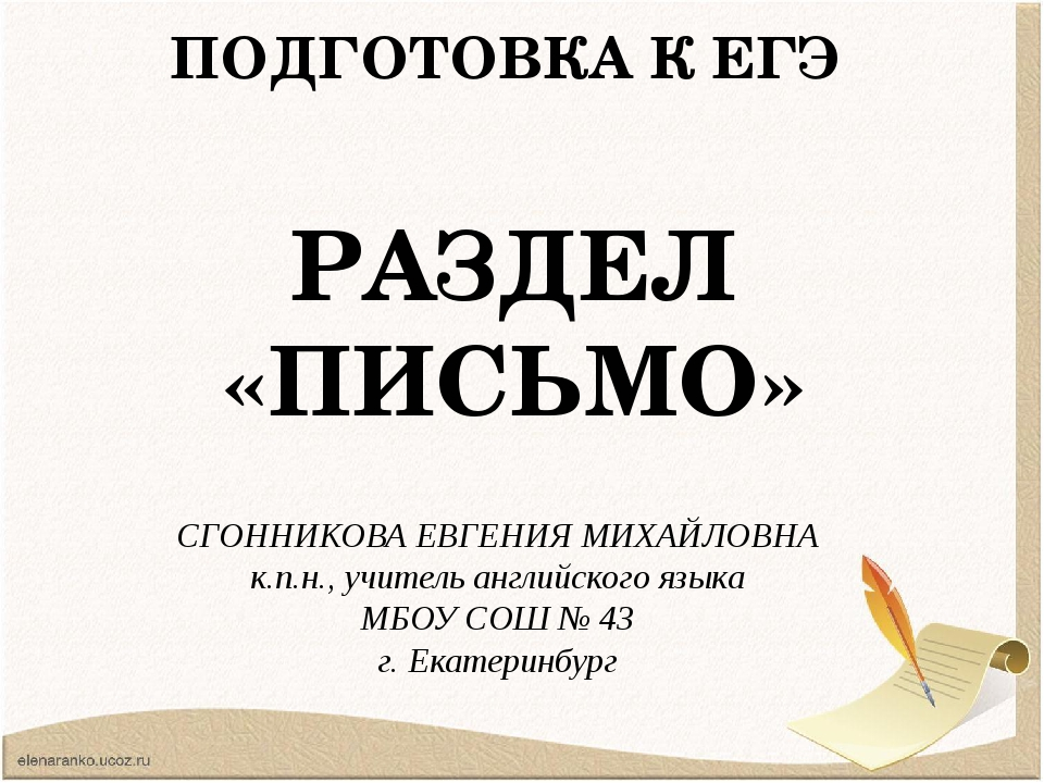 ПОДГОТОВКА К ЕГЭ РАЗДЕЛ «ПИСЬМО» СГОННИКОВА ЕВГЕНИЯ МИХАЙЛОВНА к.п.н., учител...