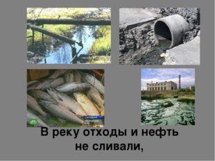 В реку отходы и нефть не сливали,