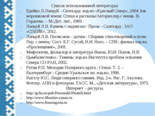 Список использованной литературы: Едейко Л.Лапцуй. –Салехард: изд-во «Красный