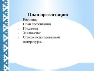 План презентации: Введение План презентации Писатели Заключение Список исполь