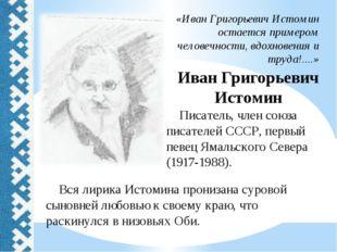 Иван Григорьевич Истомин Писатель, член союза писателей СССР, первый певец Я