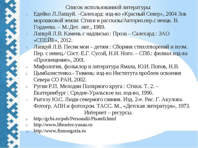 Список использованной литературы: Едейко Л.Лапцуй. –Салехард: изд-во «Красный...