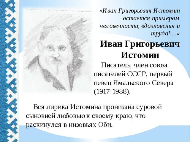 Иван Григорьевич Истомин Писатель, член союза писателей СССР, первый певец Я...