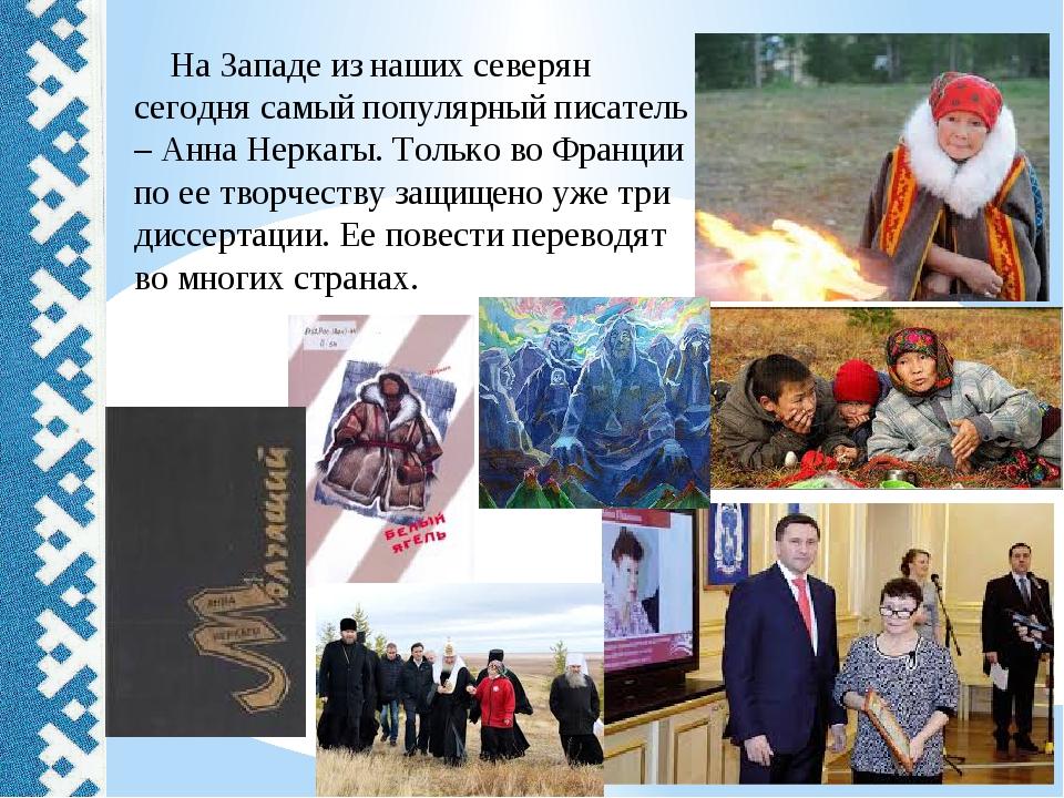 На Западе из наших северян сегодня самый популярный писатель – Анна Неркагы....