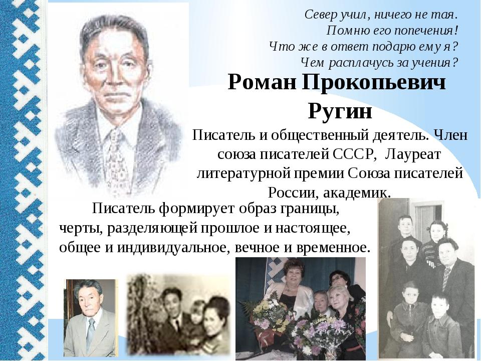 Роман Прокопьевич Ругин Север учил, ничего не тая. Помню его попечения! Что ж...