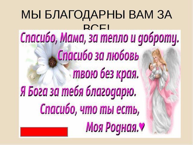 МЫ БЛАГОДАРНЫ ВАМ ЗА ВСЕ! ДОРОГИЕ НАШИ МАМЫ!