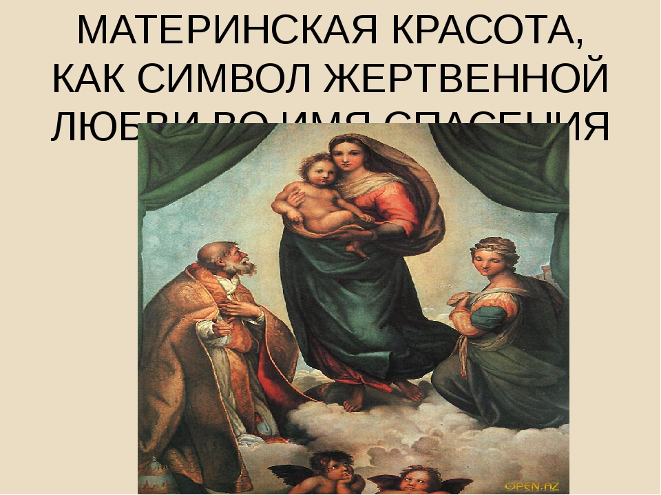 МАТЕРИНСКАЯ КРАСОТА, КАК СИМВОЛ ЖЕРТВЕННОЙ ЛЮБВИ ВО ИМЯ СПАСЕНИЯ ЧЕЛОВЕЧЕСТВА