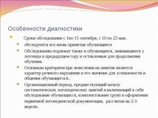 Особенности диагностики Сроки обследования с 1по 15 сентября, с 10 по 25 мая.
