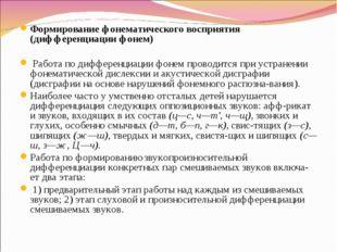 Формирование фонематического восприятия (дифференциации фонем) Работа по дифф
