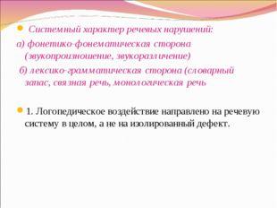 Системный характер речевых нарушений: а) фонетико-фонематическая сторона (зв