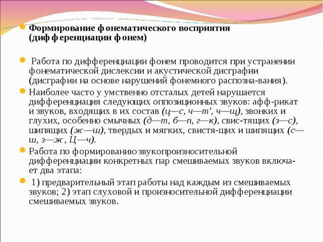 Формирование фонематического восприятия (дифференциации фонем) Работа по дифф...