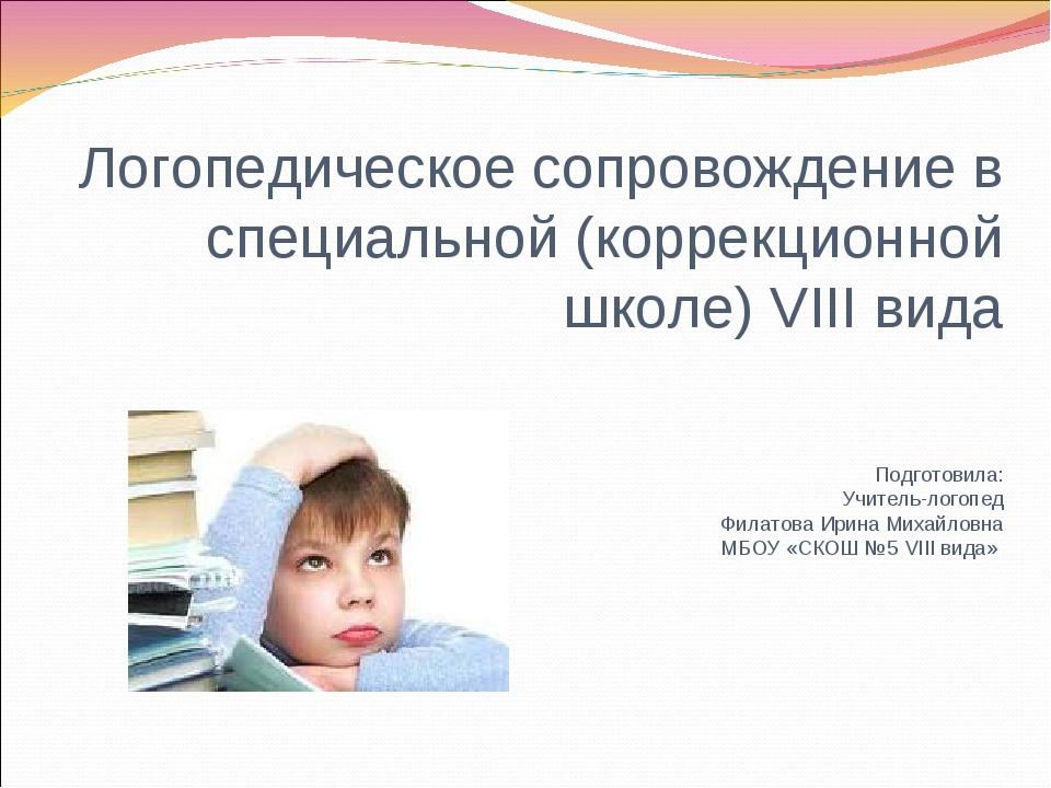 Логопедическое сопровождение в специальной (коррекционной школе) VIII вида По...