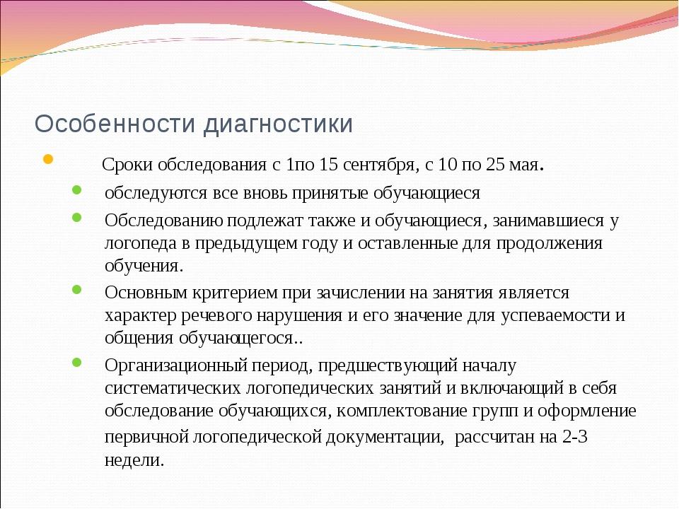 Особенности диагностики Сроки обследования с 1по 15 сентября, с 10 по 25 мая....